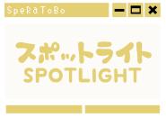 spotlight gold